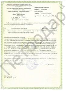 16-sertifikat-sootvetstviya_1