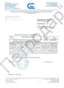 2-sertif-lear-2012-2_1