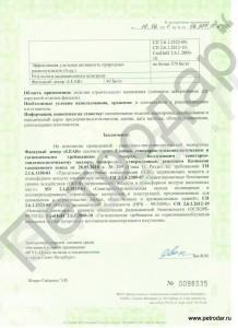 07-5-gigiena-lear-3_1-1-218x300