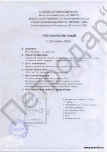 11-10-gorizont_1-1-212x300
