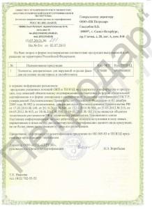 16-16-sertifikat-sootvetstviya_1-1-218x300